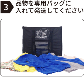 3 品物を専用バッグに入れて発送してください
