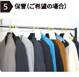 5 保管(ご希望の場合)